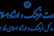 تعطیلی مراکز آموزشی فرهنگی هنری تا پایان هفته