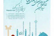 جزئیات نمایشگاه گردشگری و صنایع دستی مشخص شد