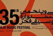 جدول سی و پنجمین جشنواره موسیقی فجر منتشر شد