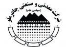 کمک ۲۰ میلیارد ریالی چادرملو به سیلزدگان استان سیستان و بلوچستان