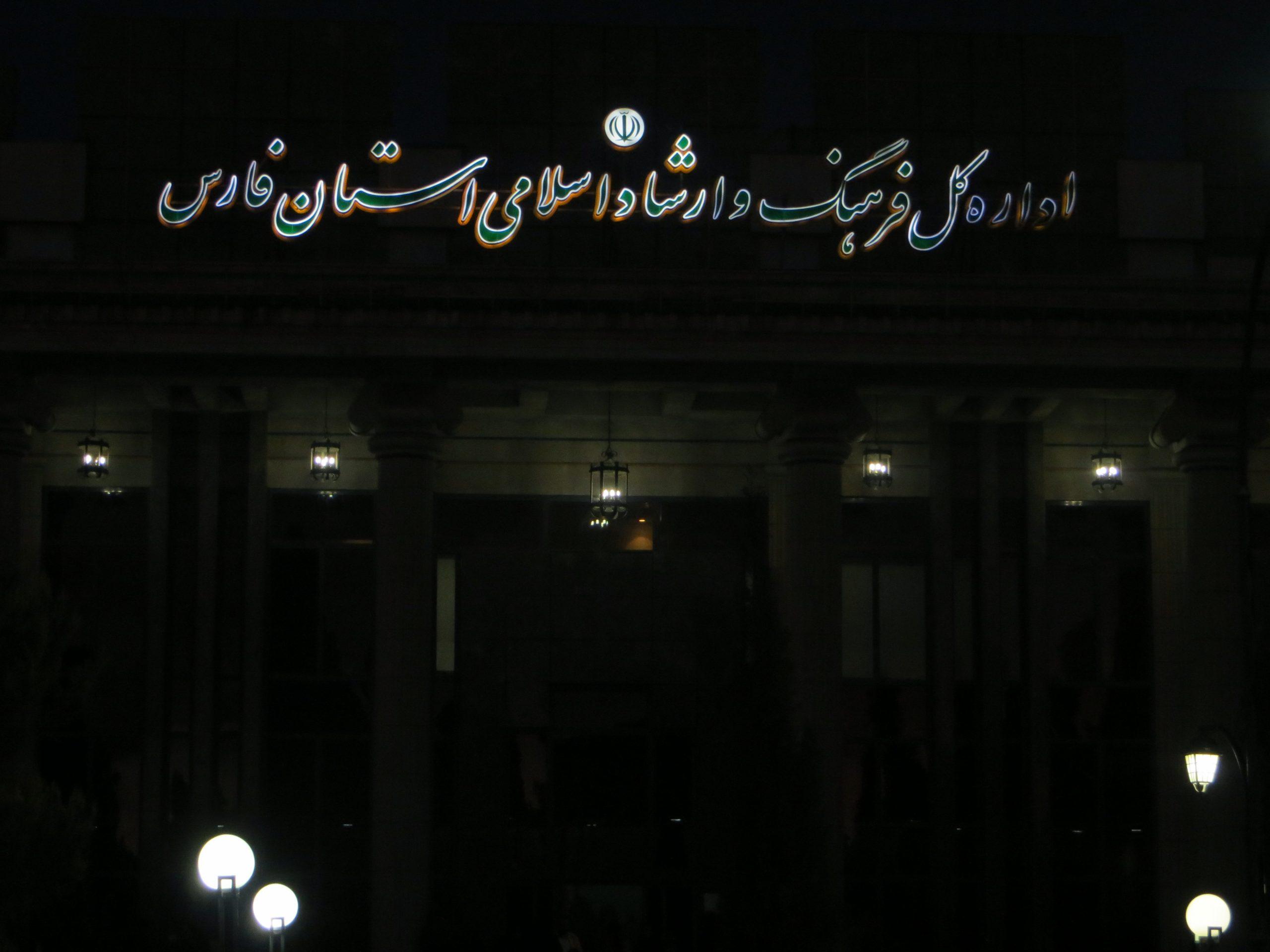 شیراز پایتخت کتاب ایران