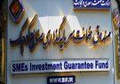 مهلت ۳ ماهه صندوق ضمانت سرمایهگذاری صنایع کوچک به مشتریان برای پرداخت اقساط
