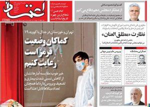 پیشخوان روزنامههای امروز(21 اردیبهشت)