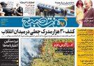 نیم صفحه اول روزنامههای امروز(۱۱ خرداد ۱۳۹۹)