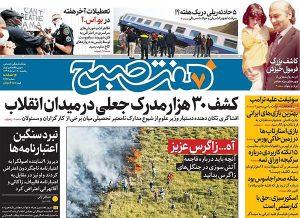 نیم صفحه اول روزنامههای امروز(11 خرداد 1399)