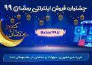 حضور ۴۰ کسب و کار در جشنواره اینترنتی رمضان