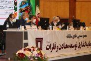 مجمع عمومی سرمایه گذاری توسعه معادن و فلزات برگزار شد