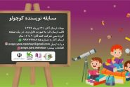 برگزاری مسابقه نویسنده کوچولو بین کودکان ۹ تا ۱۲ سال در استان فارس