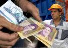 میزان عیدی امسال کارگران اعلام شد