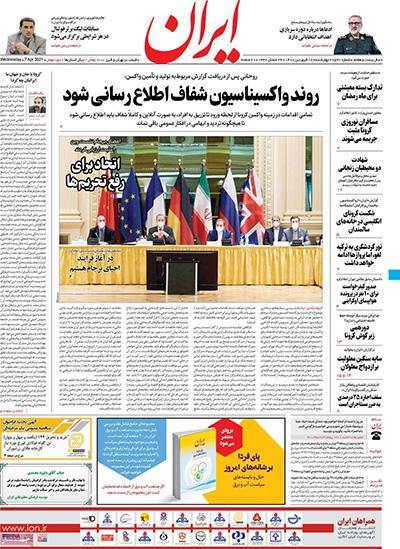 عناوین روزنامههای چهارشنبه 18 فروردین